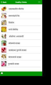 Marathi Recipes screenshot 20