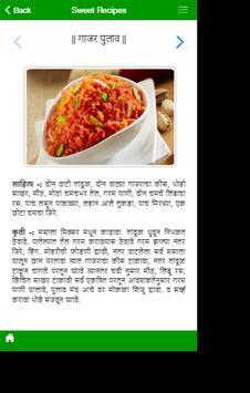 Marathi Recipes screenshot 21