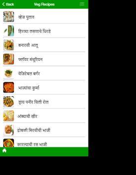 Marathi Recipes screenshot 2
