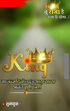 Marathi Birthday Banner(HD) screenshot 3