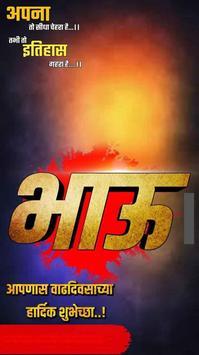 Marathi Birthday Banner(HD) poster