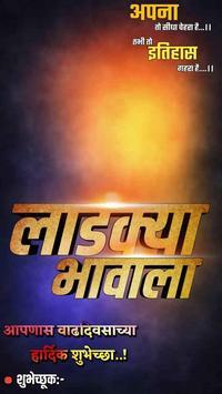 Marathi Birthday Banner(HD) screenshot 1