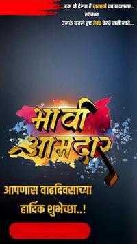 Marathi Birthday Banner(HD) screenshot 2