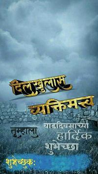 Marathi Birthday Banner(HD) screenshot 4