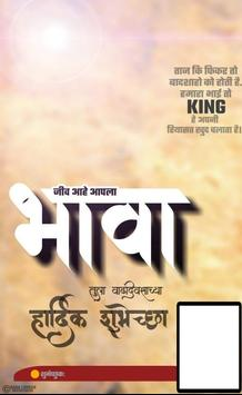 Marathi Birthday Banner(HD) screenshot 5