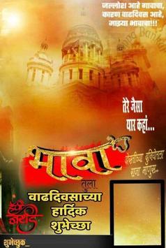 Marathi Birthday Banner(HD) screenshot 6