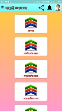 Marathi Vyakran l मराठी व्याकरण screenshot 4