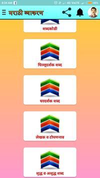 Marathi Vyakran l मराठी व्याकरण screenshot 5
