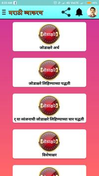 Marathi Vyakran l मराठी व्याकरण screenshot 6