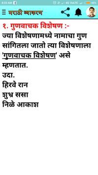 Marathi Vyakran l मराठी व्याकरण poster