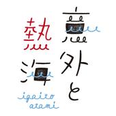 Unexpected Atami icon
