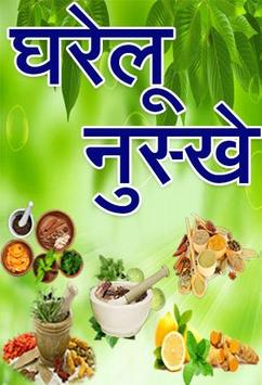 Gharelu Nuskhe in Hindi for Android - APK Download