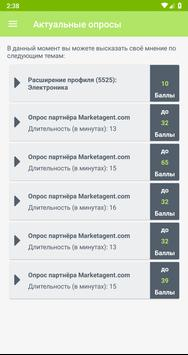 Marketagent скриншот 1