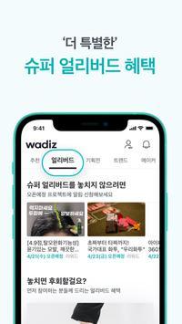 와디즈(wadiz) - 테크 부터 패션, 푸드까지 매일 새로운 펀딩 screenshot 3