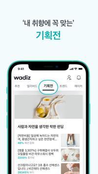 와디즈(wadiz) - 테크 부터 패션, 푸드까지 매일 새로운 펀딩 screenshot 4