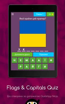 Flags & Capitals Quiz screenshot 3