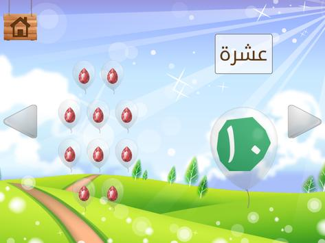 Arabic Learning For Kids screenshot 16
