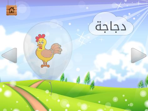 Arabic Learning For Kids screenshot 17