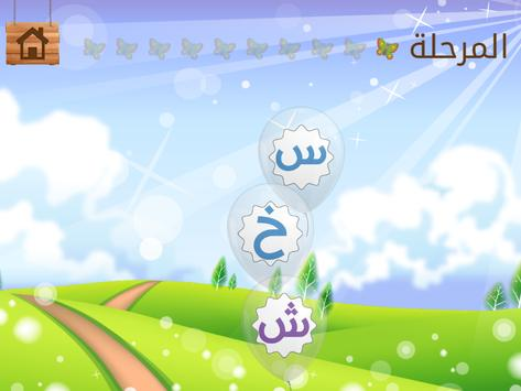 Arabic Learning For Kids screenshot 20