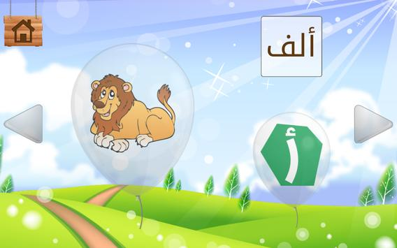 Arabic Learning For Kids screenshot 7