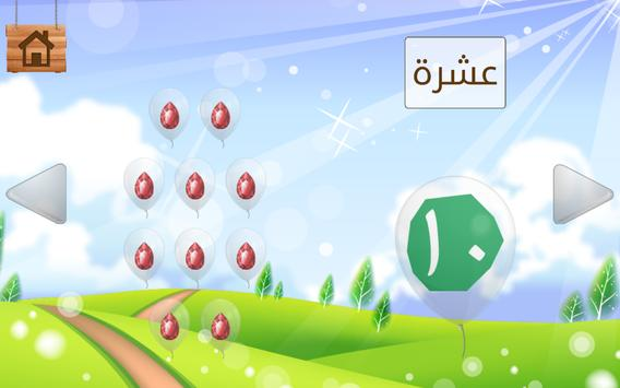 Arabic Learning For Kids screenshot 8