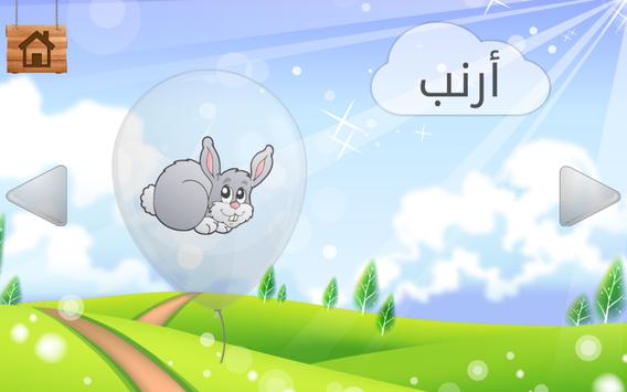 Arabic Learning For Kids screenshot 9