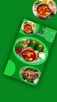انواع آبگوشت لذیذ و خوشمزه poster
