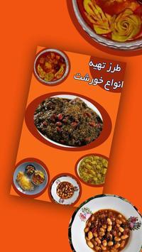خورشت های خوشمزه ایرانی poster