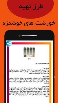خورشت های خوشمزه ایرانی screenshot 1