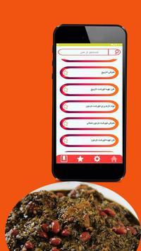 خورشت های خوشمزه ایرانی screenshot 2
