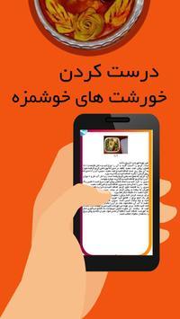 خورشت های خوشمزه ایرانی screenshot 3