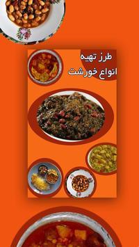 خورشت های خوشمزه ایرانی screenshot 4