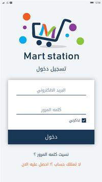 mart stations (Unreleased) screenshot 1