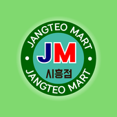 장터마트 시흥점 icon