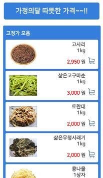 장터마트 시흥점 screenshot 4