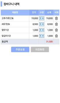 장터마트 시흥점 screenshot 1