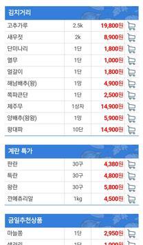 장터마트 시흥점 screenshot 2