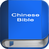 聖 經   繁體中文和合本 China Bible-icoon