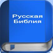 Русская Библия icono