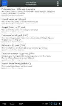Русская Библия captura de pantalla 13