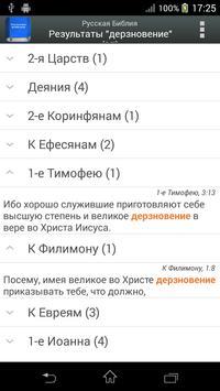 Русская Библия captura de pantalla 1