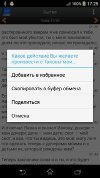 Русская Библия captura de pantalla 2
