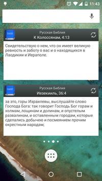 Русская Библия captura de pantalla 7