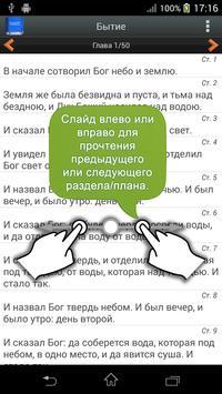 Русская Библия captura de pantalla 5