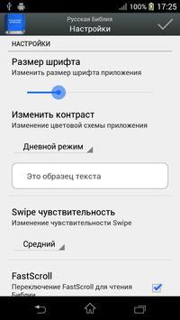 Русская Библия captura de pantalla 6