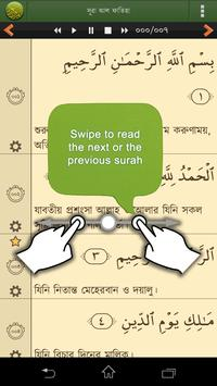 Quran Bangla screenshot 4