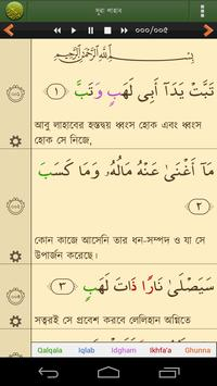 Quran Bangla screenshot 1