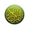 Al'Quran Bahasa Indonesia 圖標