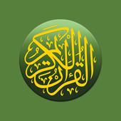 Al'Quran Bahasa Indonesia आइकन