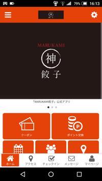 MARUKAMI餃子 Poster